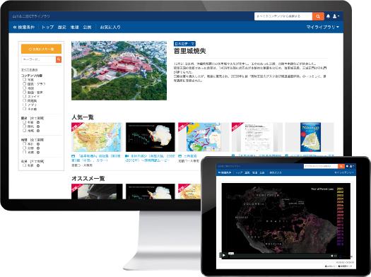 山川&二宮 ICTライブラリ